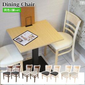 業務用 店舗用 ダイニングチェア 2脚セット SC-02 完成品 組立済み 木製 天然木 椅子 イス カフェ 飲食店 レストラン PVC レザー ダイニング 食卓 おしゃれ