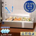 コールドチェーフィング 保冷 選べるホテルパン(1/1 1/2 1/3) 深さ(65mm/20mm)【チェーフィングディッシュ】【フード…