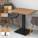 カフェテーブル 600×700×H700【店舗用】【テーブル】【ダイニング】【飲食店】【北欧】【モダン】【レストランテー…