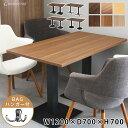 業務用 カフェテーブル 1200×700×H700【店舗用】【テーブル】【ダイニング】【業務用レストランテーブル】【角テー…