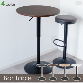 【直径60】木製 丸型 バーテーブル 黒脚タイプ ホワイト ブラック 他 BT-01-BK 【机】【バーカウンター】【ターンテーブル】【昇降式テーブル】【ハイテーブル】【カウンターテーブル】【あす楽】