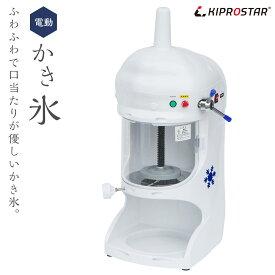 かき氷機 電動 PRO-WB350 業務用 台湾かき氷 ブロックアイススライサー かき氷電動 電動かき氷機 ふわふわ アイススライサー かき氷器 氷削機 氷かき器