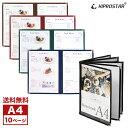 【メール便送料無料】メニューブック 10ページ A4対応 ブック型 PRO-MA4-10【メニューカバー】【テーピング】【メニュ…
