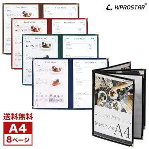 【送料無料】NEW メニューブック 8ページ(4枚8面) A4対応 ブック型 PRO-MA4-8【メニューカバー】【メニューブック 激安】【お品書き】【おしゃれ】【飲食店 メニューブック】【飲食店 メニ