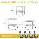 作業台専用キャスターオプション KIPROSTAR KWT/KGT作業台専用オプション