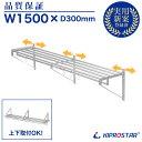 パイプ棚 ステンレス製 可動式 PRO-WSP150【吊り棚】【つり棚】【パイプ棚】【ステンレス棚】【キッチン収納】【壁面…