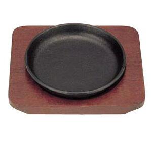 S 鉄 ミニステーキ皿 丸 13cm【鉄板皿 IH対応 電磁調理器対応】【業務用】【洋食器】【プレート】【焼きそば鉄板】【ハンバーク皿】【業務用】