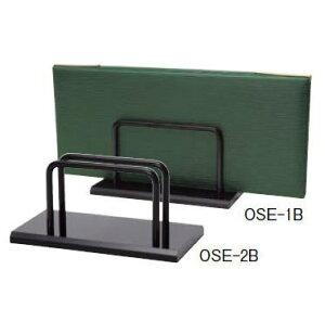 メニューブックスタンド OSE-2B(小)【メニュー立】【メニュー立て】【シンビ】【業務用】