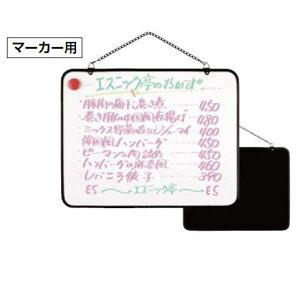 メニューボード TSR-2【看板】【メニュースタンド】【マーカーボード】【ブラックボード】【ホワイトボード】【掲示用品】【業務用】
