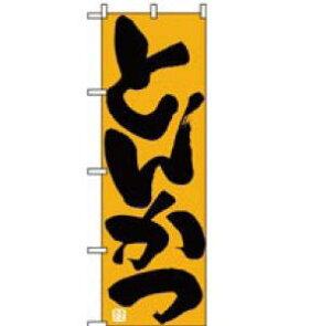 【メール便配送可能】No.732 とんかつ【のぼり】【のぼり旗】【上り】【旗】【POP】【ポップ】【トンカツ】【豚カツ】【豚かつ】【業務用】