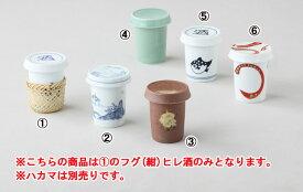 ■3個セット■染付フグ(紺) ヒレ酒
