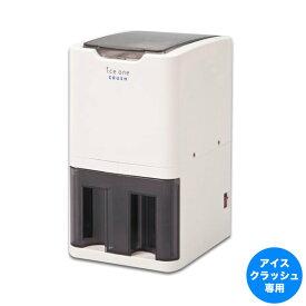 電動 スワン アイス ワンクラッシュ C-01