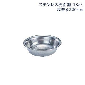 ステンレス洗面器 18cr 浅型φ320mm【代引き不可】