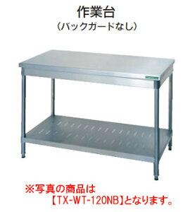 タニコー 作業台(バックガードなし) TX-WT-60ANB【業務用】【業務用調理台】【調理台】【厨房機器】