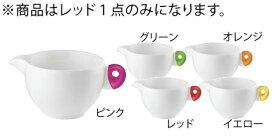 グッチーニ ミルクジャグ 2234.0065 レッド【ジャグ】【ミルクポット】【guzzini】【業務用】