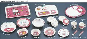 メラミンお子様食器「ニューキティ」 丸ランチ皿(ギンガム)【子供用食器】【小皿】【取り皿】【取皿】【小分け皿】【業務用】