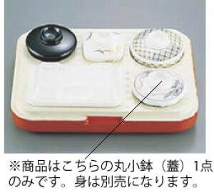 お食事便 Z-375専用食器 W-104TK 丸小鉢(蓋)【フタ】【蓋】【業務用】