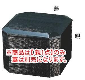 5.5寸 ヘギ目縁高重 黒 21042522 親【業務用】