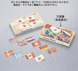 フラッグピック 万国旗 (144本入) (各国混合)【お子様ランチ旗】【業務用】