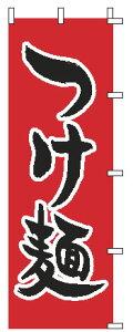 【メール便配送可能】のぼり 1-218 つけ麺【のぼり】【昇り】【ノボリ】【旗】【飲食店旗】【業務用】