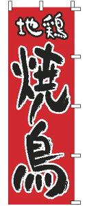 【メール便配送可能】のぼり 1-818 地鶏 焼鳥【のぼり】【昇り】【ノボリ】【旗】【飲食店旗】【業務用】