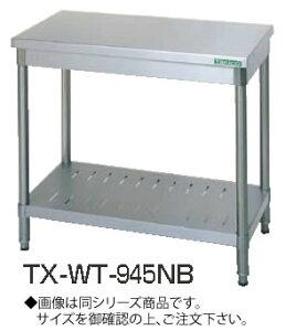 18-0作業台 (バックガード無) TX-WT-4545NB【ステンレス台】【業務用】