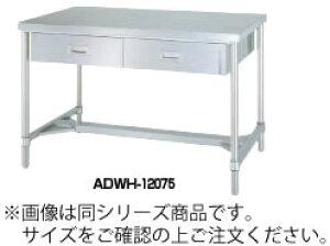 シンコー ADWH型作業台(両面引出付) ADWH-15075【代引き不可】【引出し付き作業台】【引出し付きステンレス台】【業務用】