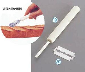 両刃カミソリ刃(10枚入) ES-2 (B43-1SW) 【ローラー カッター】【製パン用品】【業務用】