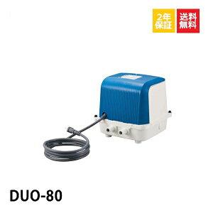 DUO-80 duo 浄化槽ブロアー 80 エアーポンプ 浄化槽ポンプ 浄化槽エアポンプ 浄化槽 ブロワ ブロワー 浄化槽 アクアリウム 水槽 ブロアー テクノ高槻 2口 タイマー付きブロワ duo-80-l 左ばっ気 duo-