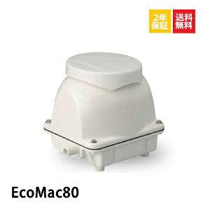 EcoMac80 フジクリーン 浄化槽ブロアー 80 ブロア 浄化槽ブロワー 浄化槽 エアーポンプ エアポンプ ポンプ ブロワー ブロワ 浄化槽エアポンプ 静音 省エネ 養殖 水槽 屋外 熱帯魚 池 アクアリウ