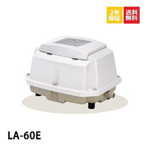 【2年保証付】【取付部品付】LA-60E 日東工器 〜14時まで当日発送