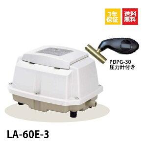 【3年保証付】【取付部品付】LA-60E 3年保証 日東工器 〜14時まで当日発送