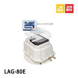 【2年保証付】【取付部品付】LAG-80E 日東工器 2口 タイマー付きブロワ LAG-80E-L左ばっ気 LAG-80E-R右ばっ気