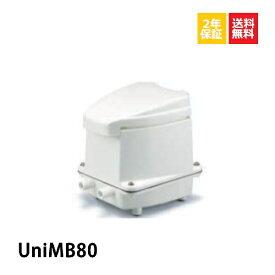 【2年保証付】【取付部品付】UniMB80 フジクリーン 2口 タイマー付きブロワ 〜14時まで当日発送