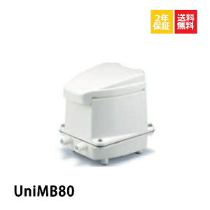 フジクリーン UniMB80 浄化槽ブロアー 80 浄化槽 エアーポンプ 浄化槽ブロワー ポンプ 浄化槽エアポンプ 浄化槽 ブロワ ブロワー 水槽 アクアリウム 2口 反転アダプター タイマー付きブロワ 静