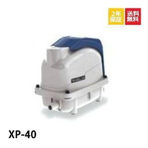 【2年保証付】【取付部品付】XP-40 テクノ高槻 〜14時まで当日発送