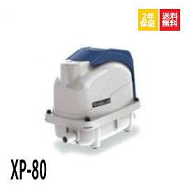 【2年保証付】【取付部品付】XP-80 テクノ高槻 〜14時まで当日発送