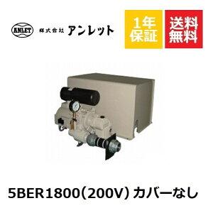 5BER1800 カバー無し (200V) アンレットブロワー