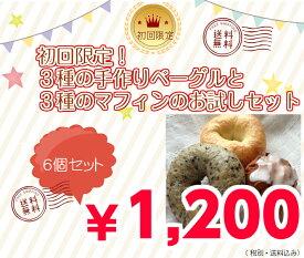 送料無料¥1200のお試しセット