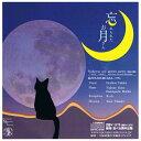 No512,忘れられたお月さん/僕が欲しかったのは黒い猫(黒猫のタンゴ)CD。オペラ歌手が歌う。NO border垣根のない音楽。歌:星野隆子/…