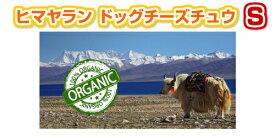【メール便無料】ネパールより直輸入 ヒマラヤン ドッグチーズチュウ Sサイズ【2本入り】