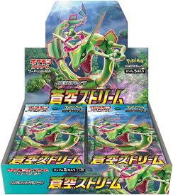 ポケモンカードゲーム ソード&シールド 拡張パック 蒼空ストリーム BOX 新品未開封 ポケットモンスター pokemon