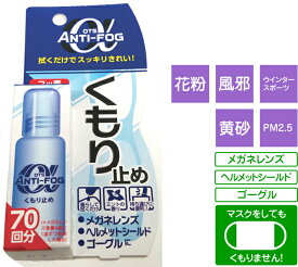 ANTI-FOG α メガネにやさしいくもり止め メガネとマスクが必要なアナタにクリーニングとくもり止めが同時に行える2in1商品です。