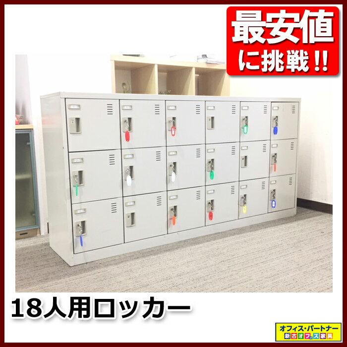 18名用 シューズボックス シューズロッカー【中古オフィス家具】【中古】