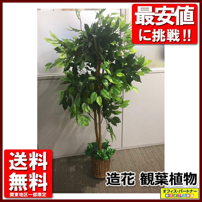 観葉植物 フェイクグリーン 造花【中古オフィス家具】【中古】