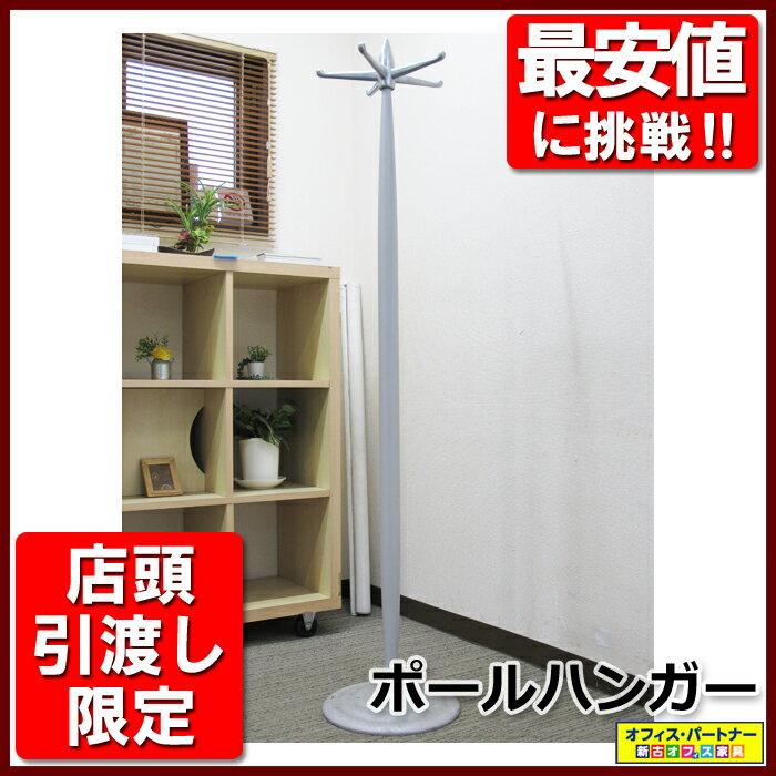 ハンガーポール コートハンガー パイプハンガー【中古オフィス家具】【中古】