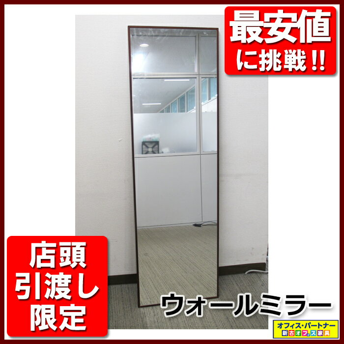 ルームミラー シンプル 全身鏡 姿見鏡 かがみ 【中古オフィス家具】【中古】