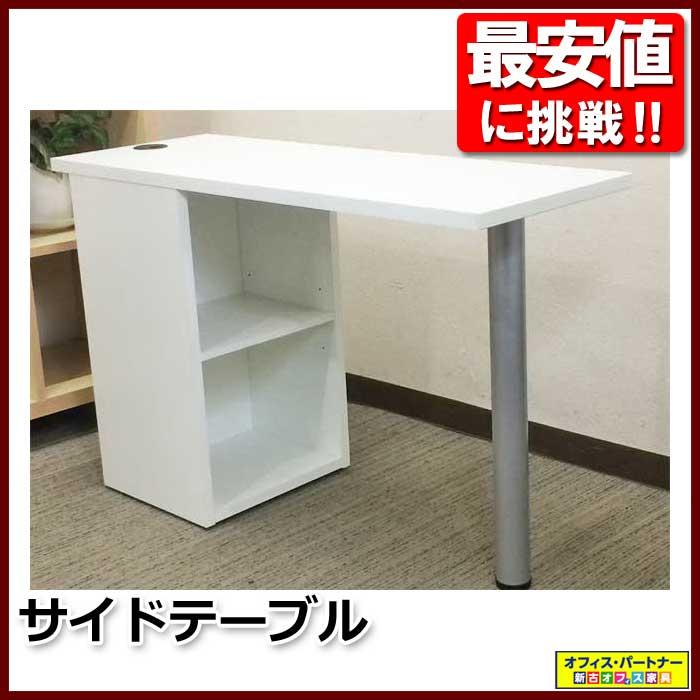 サイドテーブル サイドデスク 【中古オフィス家具】【中古】