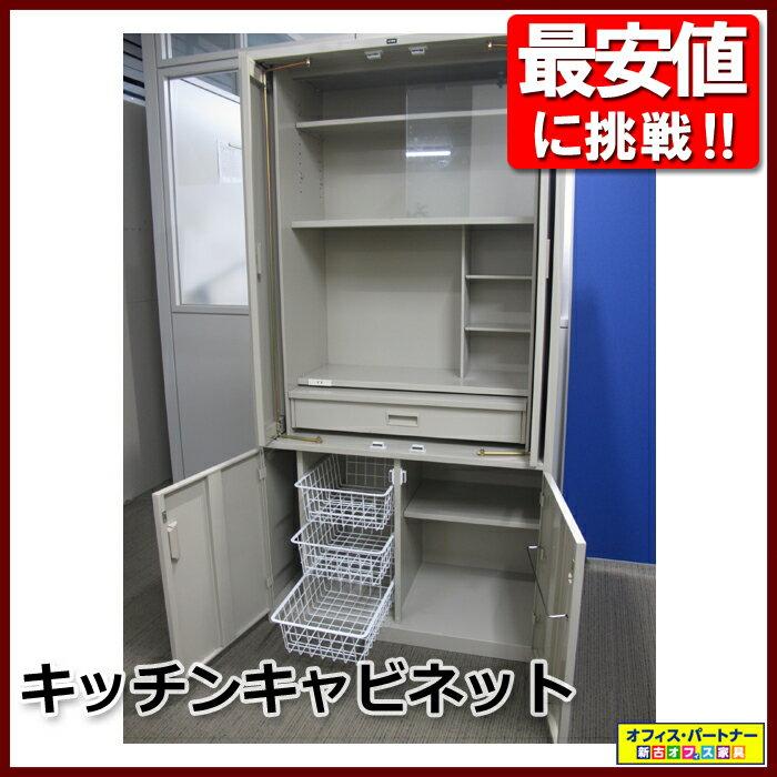 キッチンキャビネット キッチンボード オフィス用【中古オフィス家具】【中古】