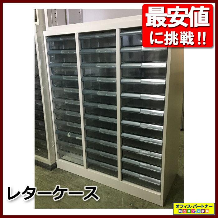 レターケース 書類ケース 3列11段 B4 深型 キャビネット【中古オフィス家具】【中古】